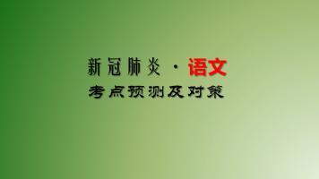 [新冠肺炎]初中语文考点预测及对策