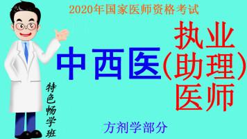 2020年国家医师资格考试中西医执业(助理)医师之方剂学部分