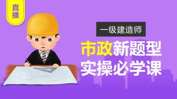 2018年一级建造师《市政实务》实操必学课