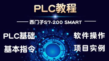 西门子PLC S7-200SMART教程