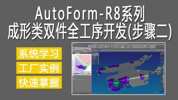 AutoForm-R8-成形类双件全工序开发(步骤二)
