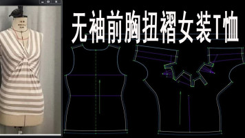 无袖前胸扭褶女装T恤【瀚林服装设计打版 纸样 】