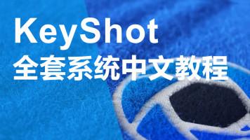 Keyshot 全套系统中文教程 电商产品效果图 产品渲染 工业设计