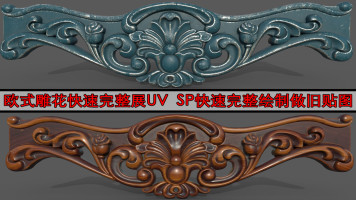 3Dmax家具建模/欧式雕花完整展UV/SP/Substance Painter/制作贴图