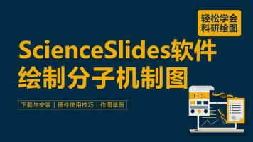 【益加医】科研绘图:ScienceSlides软件绘制分子机制图