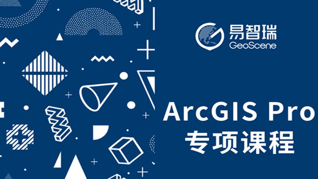 易智瑞GIS技术(Pro专题课)