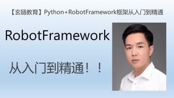 【玄链教育】Python3.9+RobotFramwork最新测试框架从入门到精通