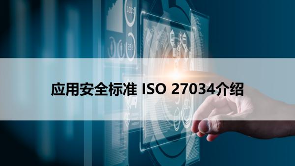 应用安全标准 ISO 27034介绍