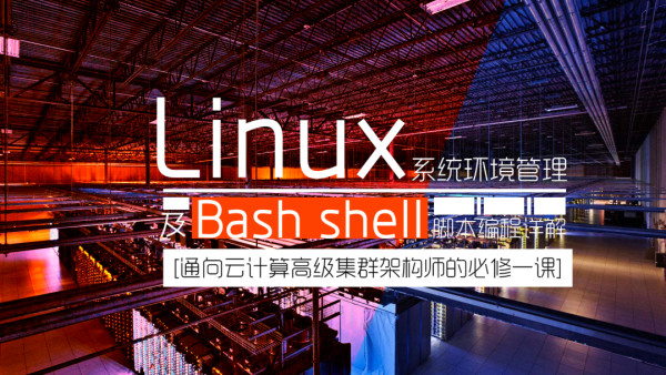 Linux系统环境管理及Bash shell 脚本编程详解