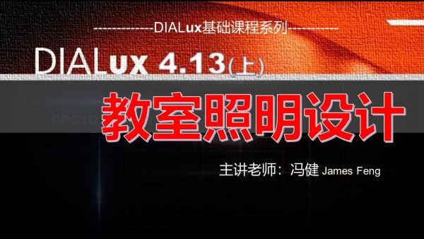 DIALux4.13学校教室照明(上)