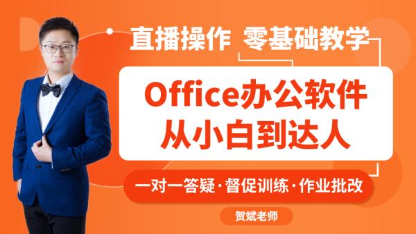 2020年Office办公软件小白脱白零基础入门到精通达人极速成长精讲