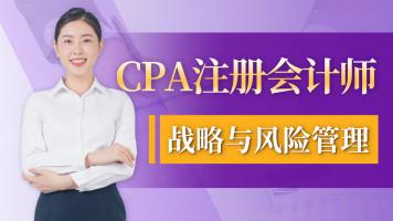 2020年CPA注册会计师 战略零基础网课+直播班
