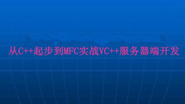 C++起步到实战 软件开发 面向对象编程视频教程