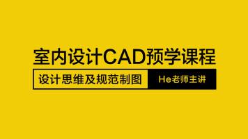 【百世-课程】百世加禾室内设计 CAD设计 预学课程