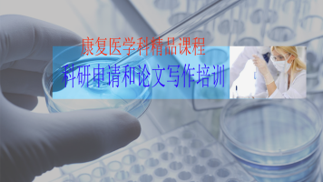康复医学科精品课程——科研申请与论文写作培训