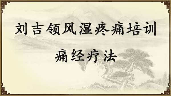 刘吉领风湿疼痛培训——痛经