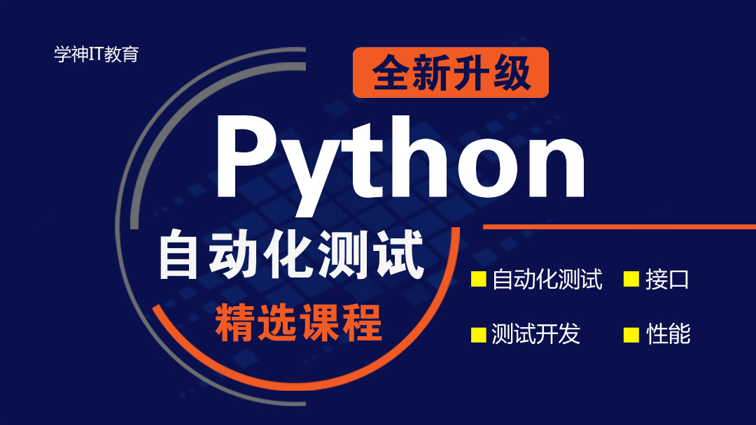 json-Python自动化测试-项目实战-自动化测试/测试开发/接口/性能
