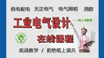 工业建筑电气设计实操课程培训零基础入门【DX版】—树上鸟教育