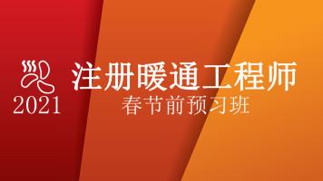 2021年注暖:春节前预习班