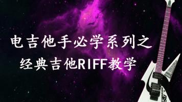 电吉他手必学的经典吉他Riff教学Vol.1