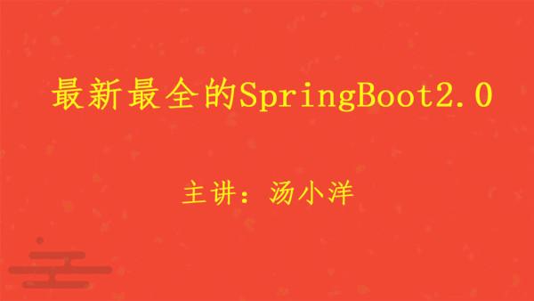 最新最全的SpringBoot 2.0入门视频课程(最适合初学者的教程)