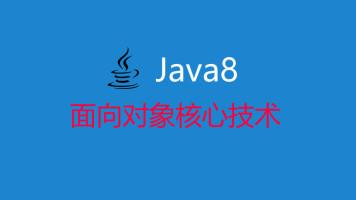 java8面向对象核心技术讲解