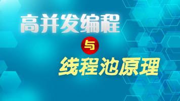 互联网架构阶段 高并发编程与线程池原理【尚学堂】