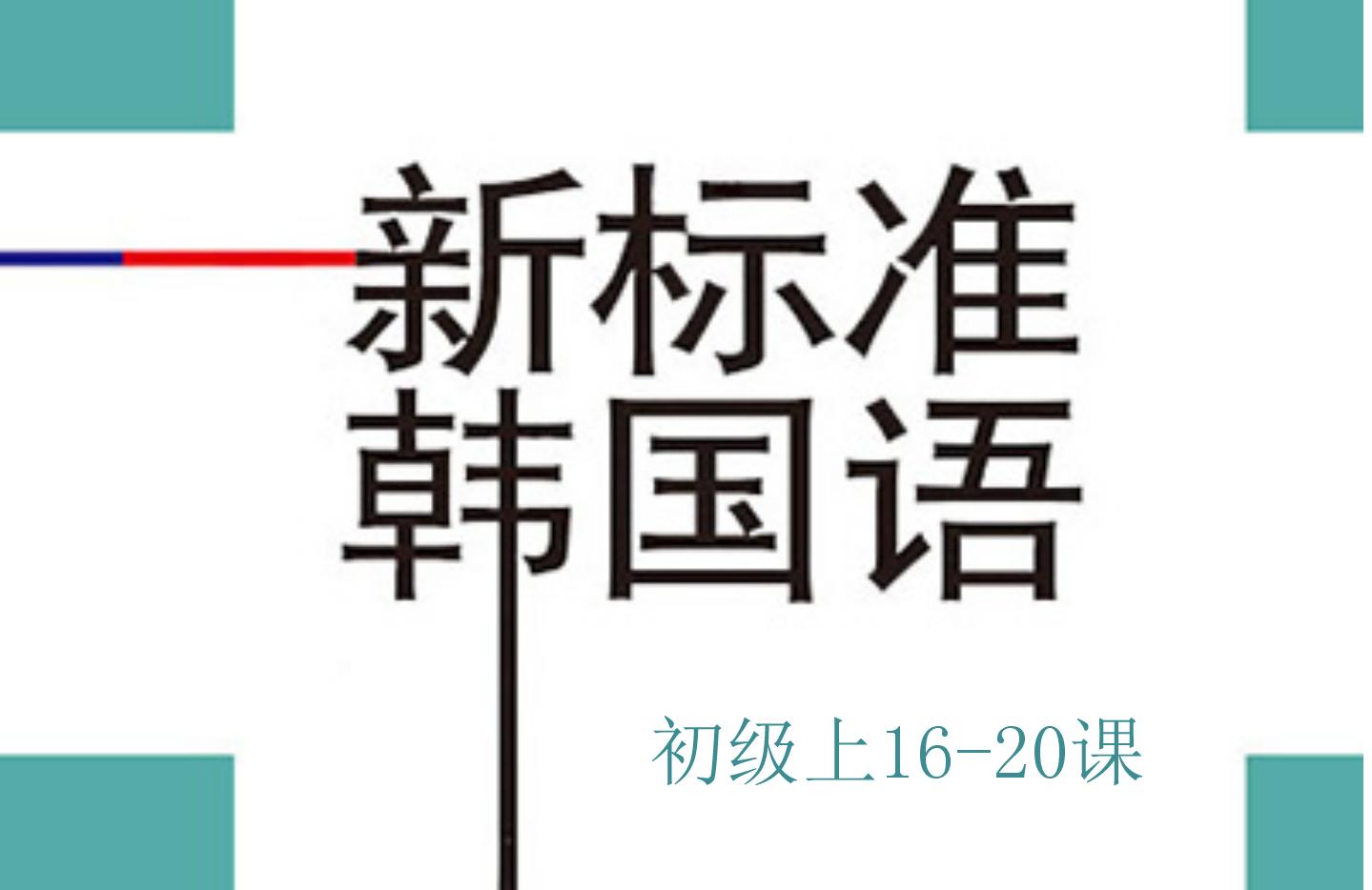 新标准韩国语初上16-20课