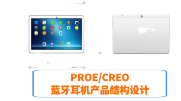Preo/Creo平板电脑全结构专题