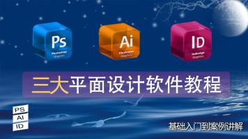 ID/PS/AI视频教程合集Indesign排版零基础入门平面设计全套自学课