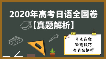 【抢鲜必看】2020高考日语全国卷解析
