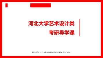 河北大学艺术设计类考研导学课
