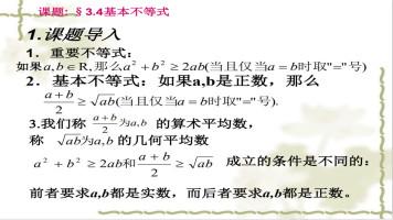 高中数学必修5--基本不等式典型题讲解(单三步)
