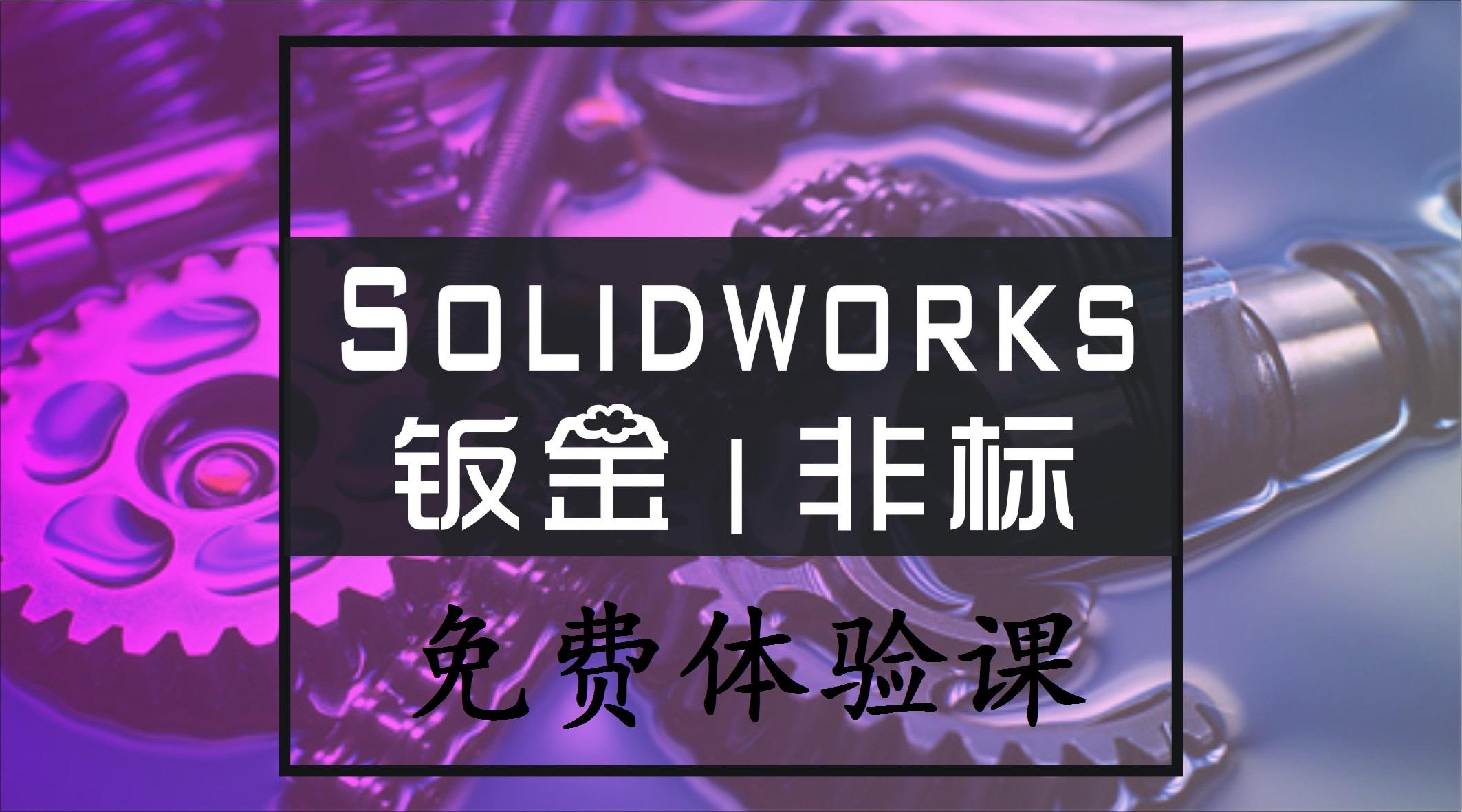 Solidworks软件、钣金、非标机械自动化设计免费体验课--前桥教育