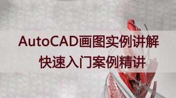 AutoCAD画图实例入门操作讲解视频 案例教程