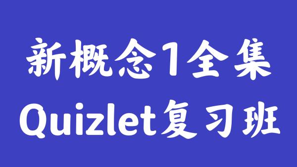 新概念1全集Quizlet复习班