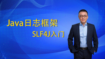 Java日志框架-SLF4J入门
