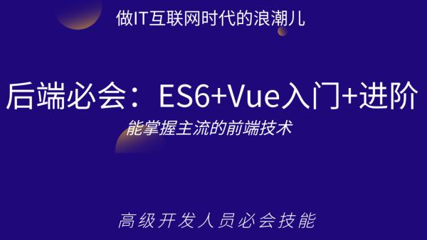 后端必会:ES6+Vue入门+进阶