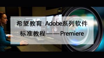 希望教育Adobe系列软件标准教程----Premiere