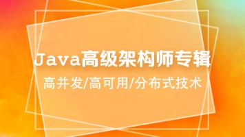Java高级架构师专辑 高并发/高可用/分布式技术【实训在线】
