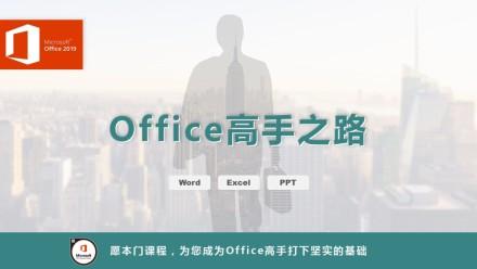 【免费】零基础Office速通,助您走向Word/Excel/PPT高手之路