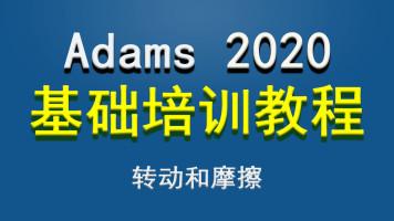 Adams 2020基础培训教程(7)-转动和摩擦