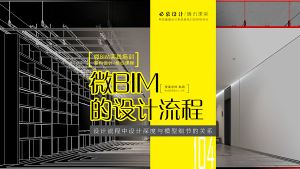微BIM的设计流程