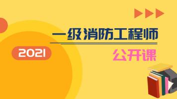 【2021】注册消防工程师公开课