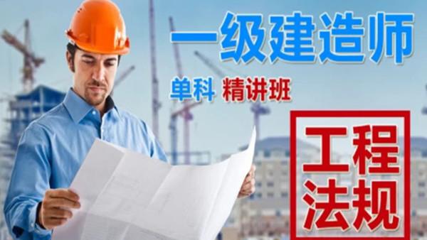 2017一级建造师--法规--精讲--李轻舟
