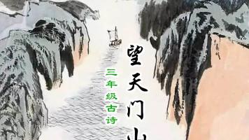 三年级古诗:望天门山