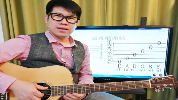 超哥歌吉他弹唱零基础巧学速成视频教程教学