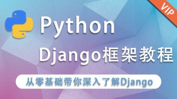 Django零基础入门到项目实战