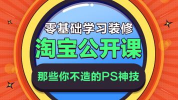 PS淘宝美工从0学【月月老师亲授】