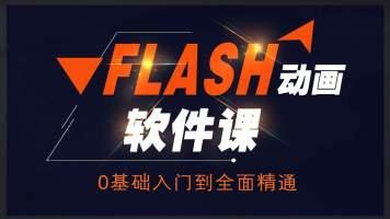 flash软件0基础入门到精通